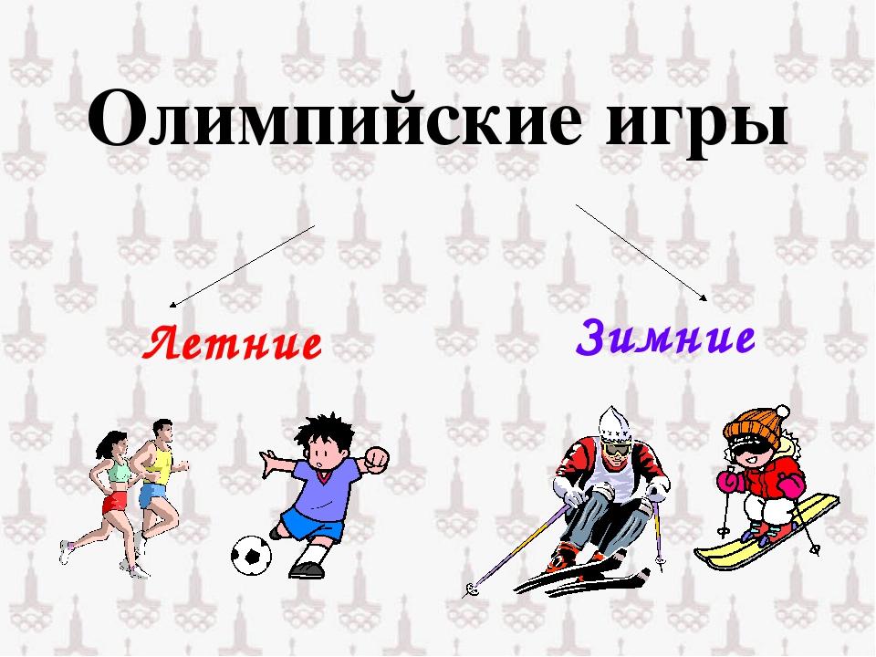 Олимпийские игры Летние Зимние