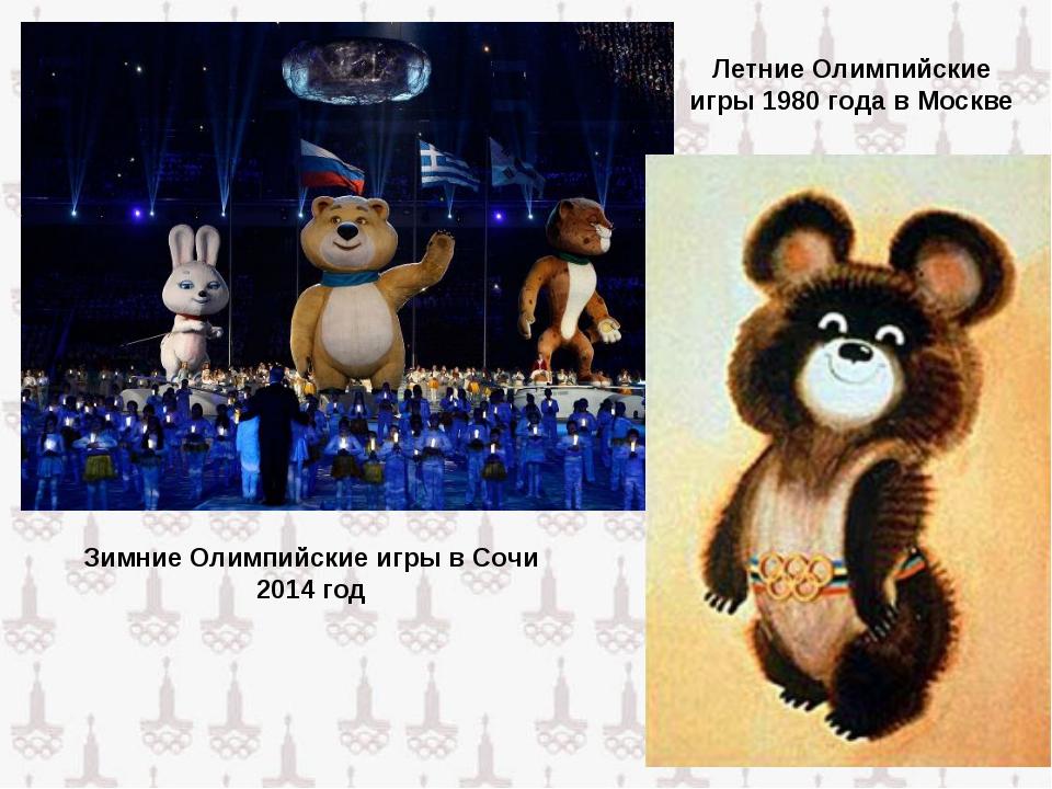 Зимние Олимпийские игры в Сочи 2014 год Летние Олимпийские игры 1980 года в М...