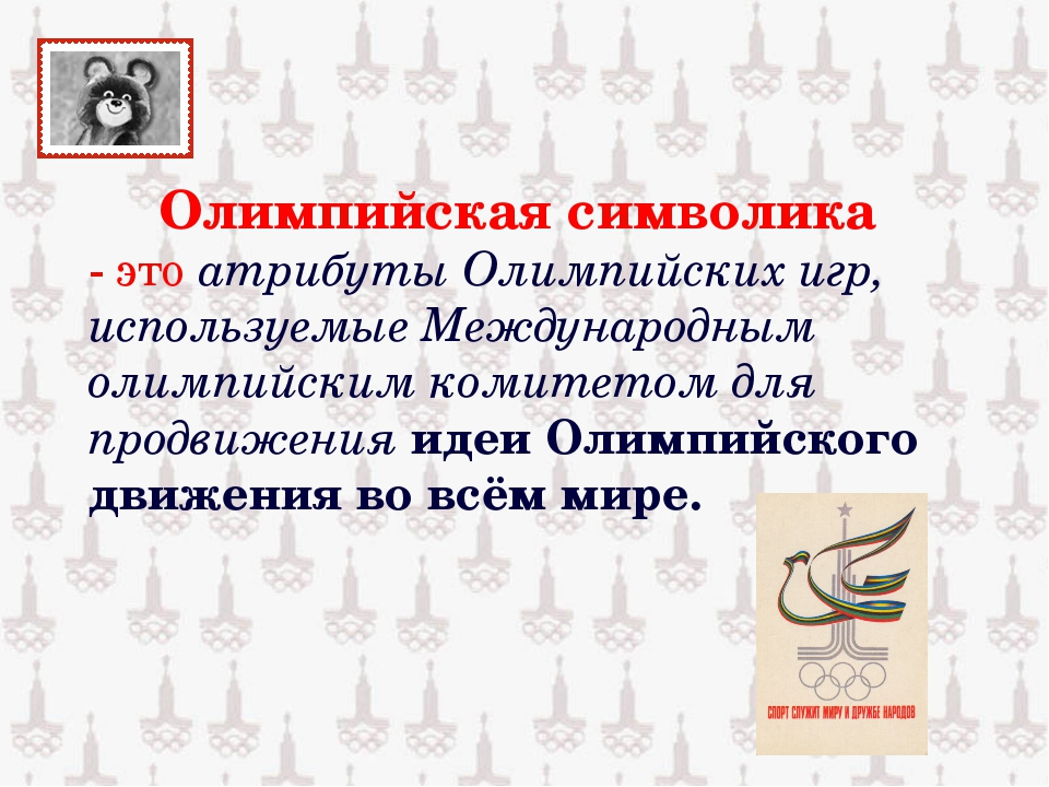 Олимпийская символика - это атрибуты Олимпийских игр, используемые Международ...