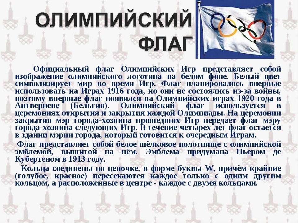 Официальный флаг Олимпийских Игр представляет собой изображение олимпийского...