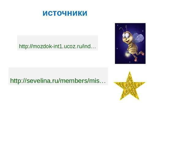 http://mozdok-int1.ucoz.ru/ind… http://sevelina.ru/members/mis… источники