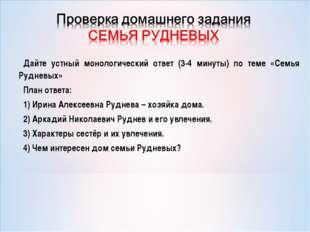 Дайте устный монологический ответ (3-4 минуты) по теме «Семья Рудневых» План
