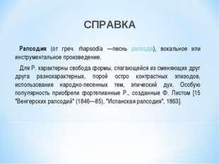 СПРАВКА Рапсодия (от греч. rhapsodía —песнь рапсода), вокальное или инструмен