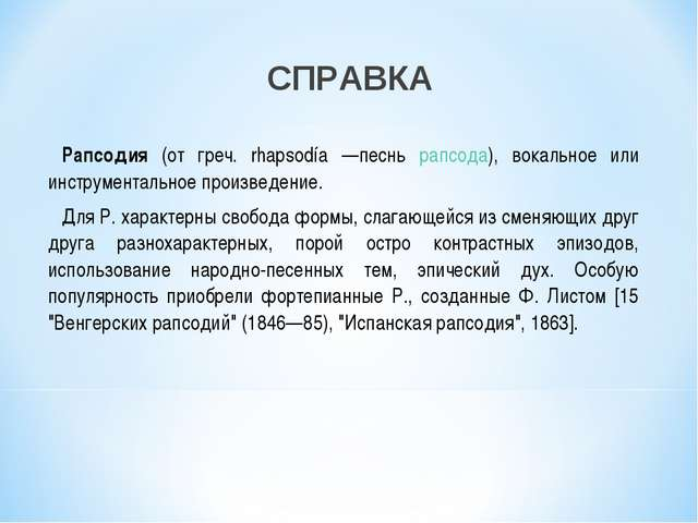 СПРАВКА Рапсодия (от греч. rhapsodía —песнь рапсода), вокальное или инструмен...