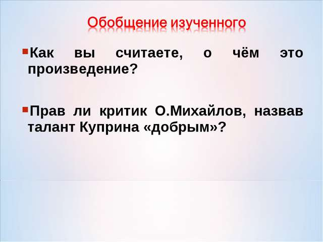 Как вы считаете, о чём это произведение? Прав ли критик О.Михайлов, назвав та...