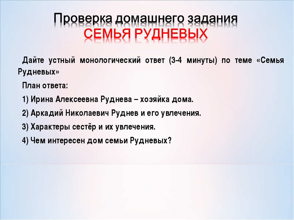 Дайте устный монологический ответ (3-4 минуты) по теме «Семья Рудневых» План...