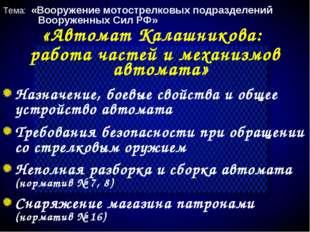 Тема: «Вооружение мотострелковых подразделений Вооруженных Сил РФ» «Автомат К