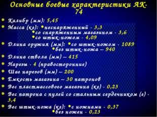 Основные боевые характеристики АК-74 Калибр (мм): 5,45 Масса (кг): •неснаряже
