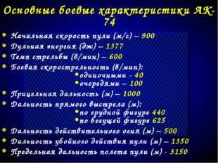 Основные боевые характеристики АК-74 Начальная скорость пули (м/с) – 900 Дуль