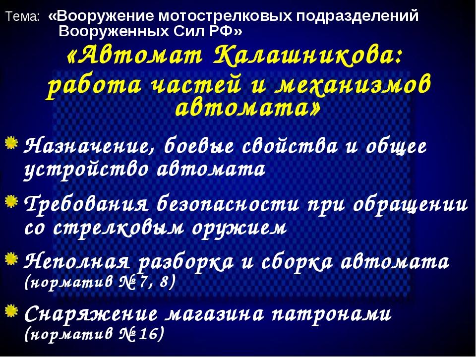 Тема: «Вооружение мотострелковых подразделений Вооруженных Сил РФ» «Автомат К...