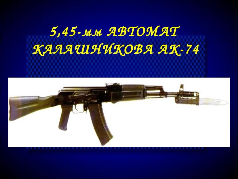 5,45-мм АВТОМАТ КАЛАШНИКОВА АК-74