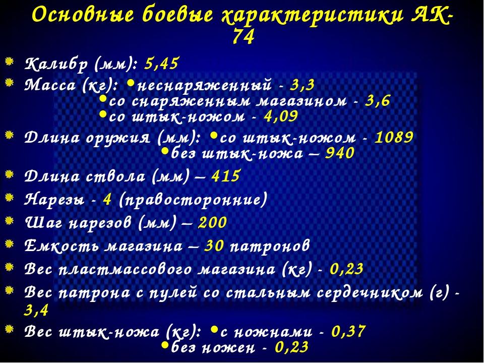 Основные боевые характеристики АК-74 Калибр (мм): 5,45 Масса (кг): •неснаряже...