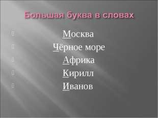 Москва Чёрное море Африка Кирилл Иванов