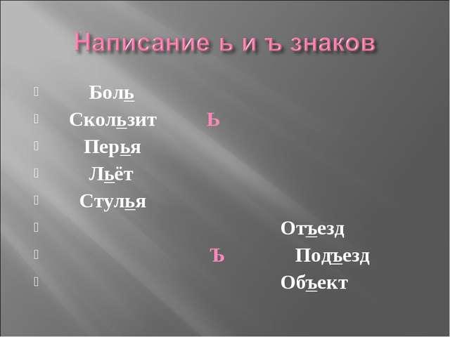 Боль Скользит Ь Перья Льёт Стулья Отъезд Ъ Подъезд Объект