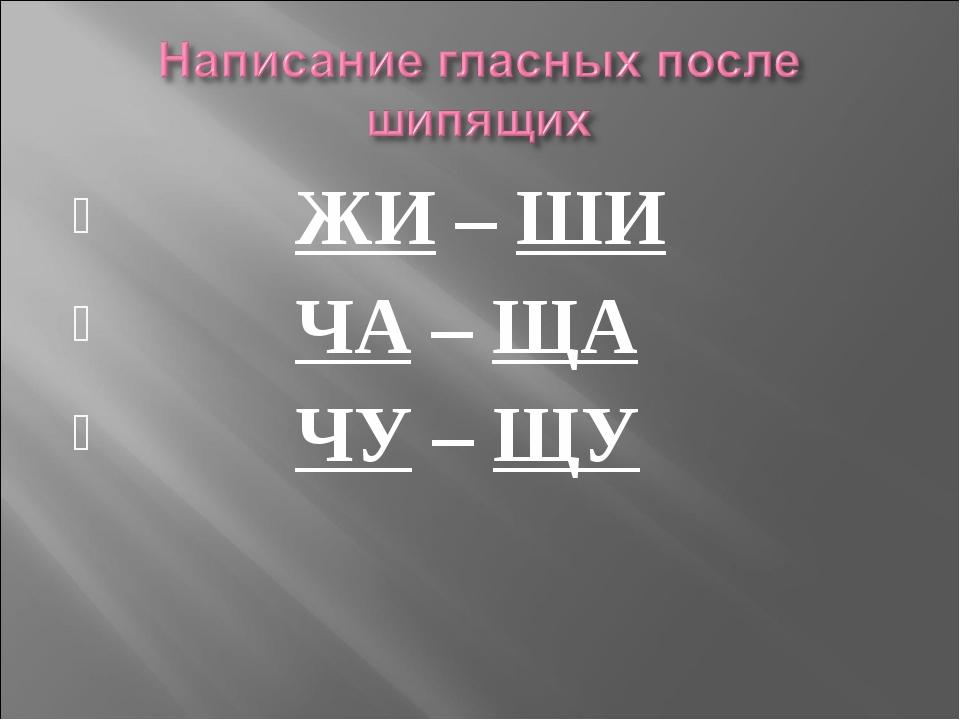 ЖИ – ШИ ЧА – ЩА ЧУ – ЩУ