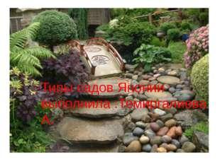 Типы садов Японии Типы садов Японии выполнила :Темиргалиева А.