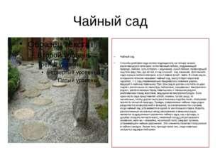 Чайный сад Чайный сад. Способы разбивки сада можно подразделить на четыре сил