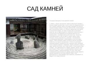 САД КАМНЕЙ Основные принципы использования камней. 1. Камни – объект поклонен