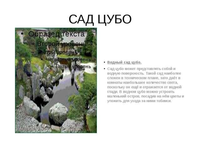 САД ЦУБО Водный сад цубо. Сад цубо может представлять собой и водную поверхно...
