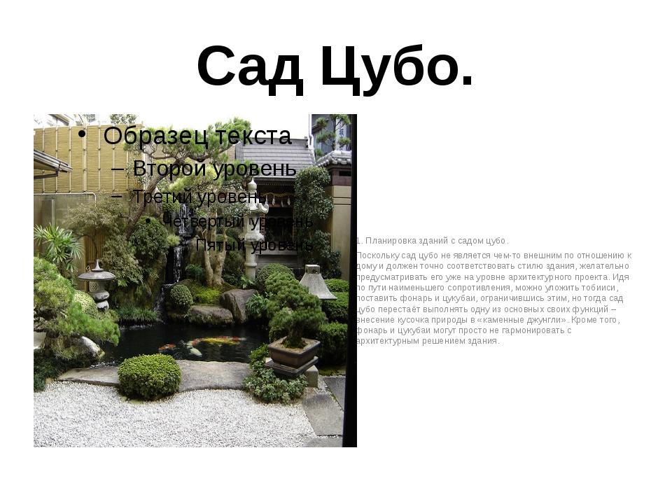 Сад Цубо. 1. Планировка зданий с садом цубо. Поскольку сад цубо не является ч...