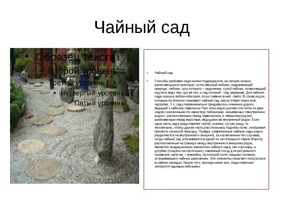 Чайный сад Чайный сад. Способы разбивки сада можно подразделить на четыре сил...