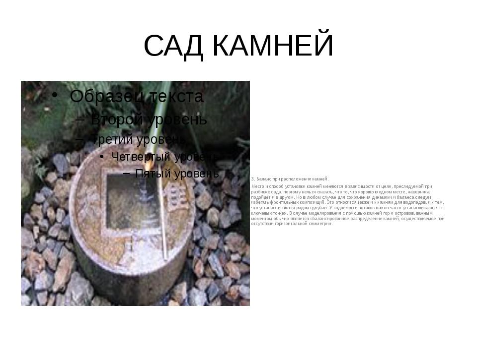 САД КАМНЕЙ 3. Баланс при расположении камней. Место и способ установки камней...