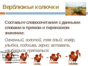 Верблюжьи колючки Составьте словосочетания с данными словами в прямом и перен