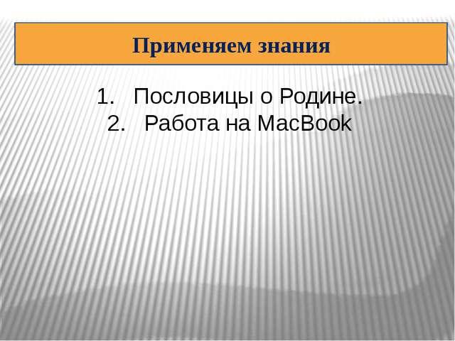 Пословицы о Родине. Работа на MacBook Применяем знания