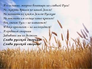 А и сильные, могучие богатыри на славной Руси! Не скакать врагам по нашей Зем