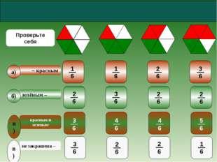 №420 красным – не закрашена – зелёным – a) б) в) красным и зеленым в) Запишит