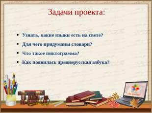 Задачи проекта: Узнать, какие языки есть на свете? Для чего придуманы словари
