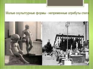 Малые скульптурные формы - непременные атрибуты стиля