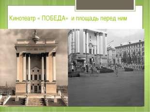 Кинотеатр « ПОБЕДА» и площадь перед ним