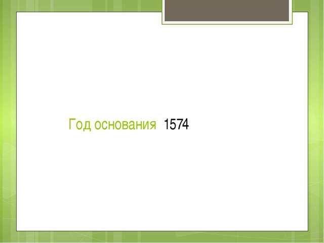 Год основания 1574