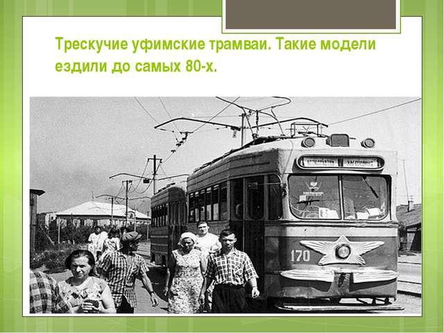 Трескучие уфимские трамваи. Такие модели ездили до самых 80-х.