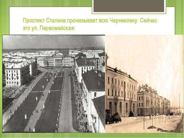 Проспект Сталина пронизывает всю Черниковку. Сейчас это ул. Первомайская: