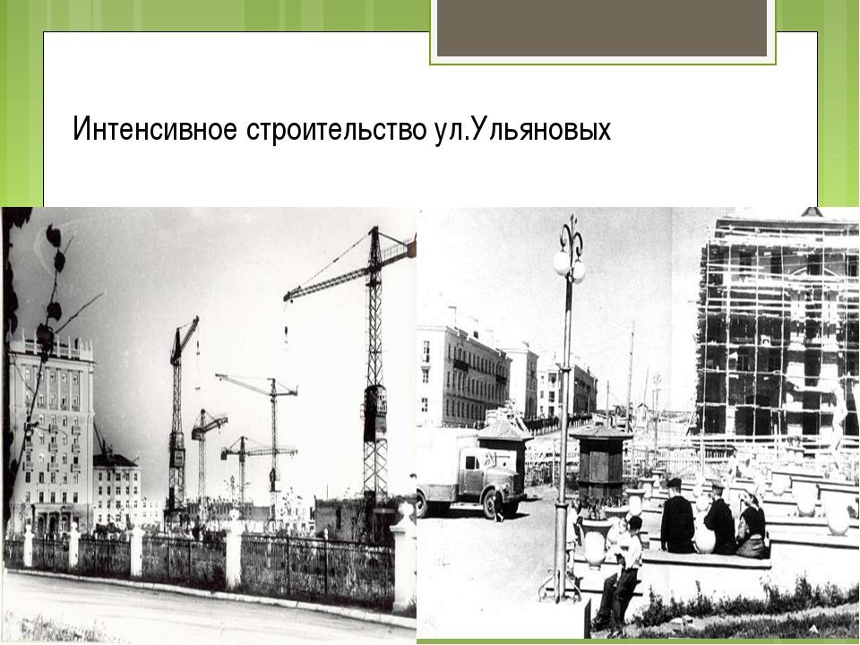 Интенсивное строительство ул.Ульяновых