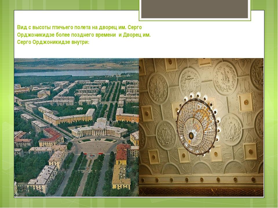Вид с высоты птичьего полета на дворец им. Серго Орджоникидзе более позднего...