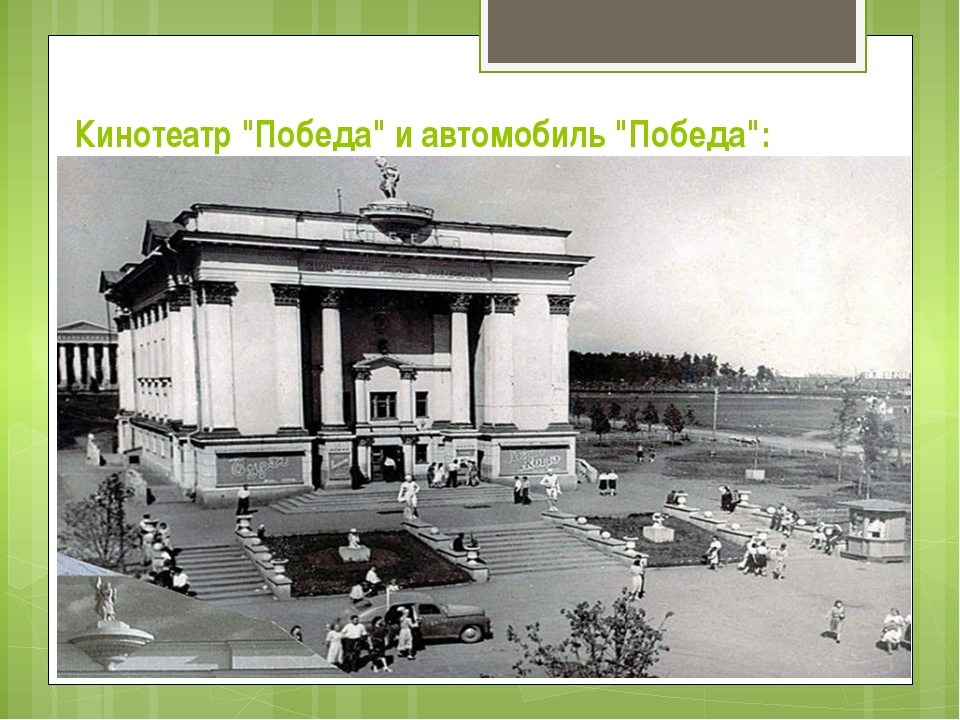 "Кинотеатр ""Победа"" и автомобиль ""Победа"":"