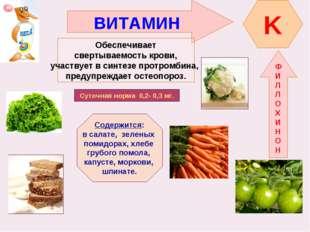 ВИТАМИН K Обеспечивает свертываемость крови, участвует в синтезе протромбина,