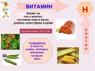 ВИТАМИН H Влияет на сон и аппетит, состояние кожи и волос, уровень холестерин