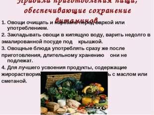 Правила приготовления пищи, обеспечивающие сохранение витаминов. 1. Овощи очи
