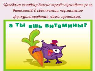 Каждому человеку важно трезво оценивать роль витаминов в обеспечении нормаль