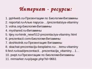 Интернет - ресурсы: 1. ppt4web.ru›Презентации по Биологии›Витамины 2. nsporta