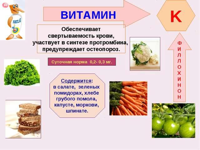 ВИТАМИН K Обеспечивает свертываемость крови, участвует в синтезе протромбина,...