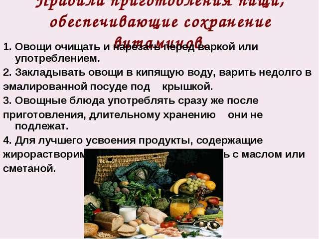 Правила приготовления пищи, обеспечивающие сохранение витаминов. 1. Овощи очи...