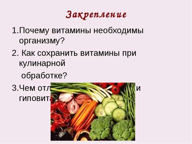 Закрепление 1.Почему витамины необходимы организму? 2. Как сохранить витамины...