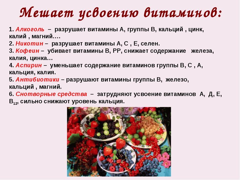 Мешает усвоению витаминов: 1. Алкоголь – разрушает витамины А, группы В, каль...
