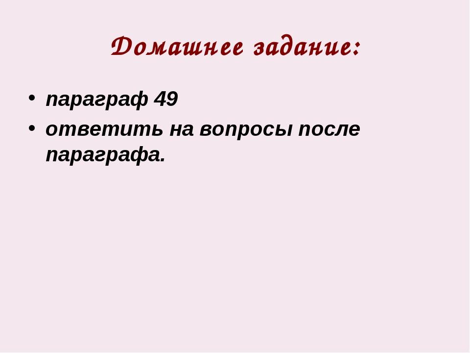 Домашнее задание: параграф 49 ответить на вопросы после параграфа.