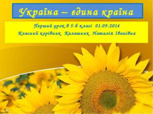 Україна – єдина країна Перший урок в 5-б класі 01.09.2014 Класний керівник Ка